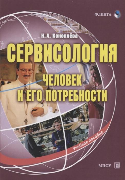 цены Коноплева Н. Сервисология Человек и его потребности Учебное пособие