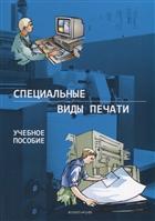 Специальные виды печати. Учебное пособие
