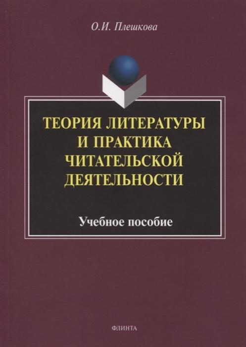 Плешкова О. Теория литературы и практика читательской деятельности Учебное пособие