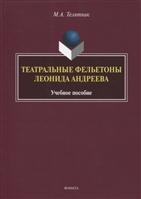 Театральные фельетоны Леонида Андреева. Учебное пособие
