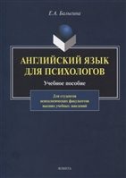 Английский язык для психологов. Учебное пособие