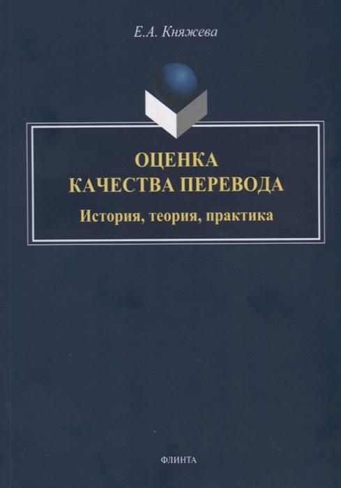 Княжева Е. Оценка качества перевода История теория практика е с романичева функциональное чтение теория и практика