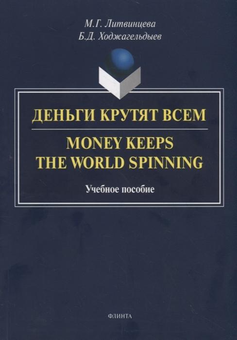 Литвинцева М., Ходжагельдыев Б. Деньги крутят всем Money Keeps the World Spinning Учебное пособие