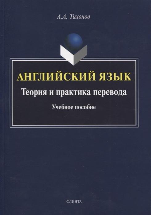 Тихонов А. Английский язык Теория и практика перевода Учебное пособие