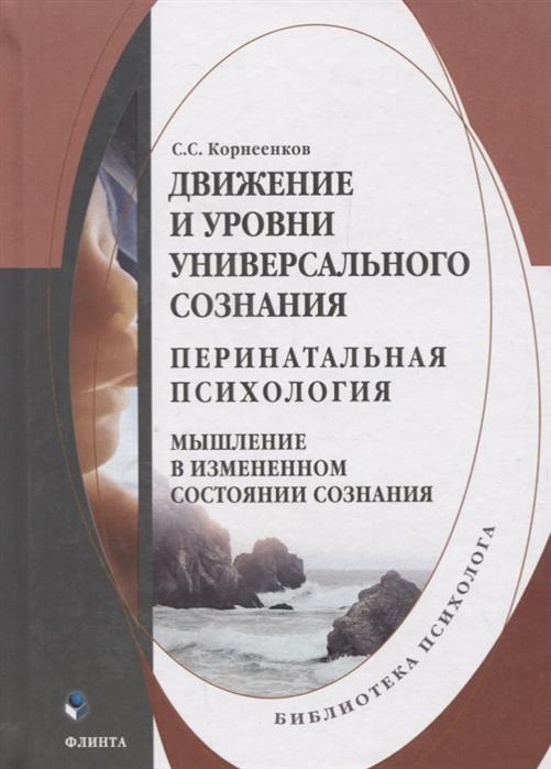 Корнеенков С. Движение и уровни универсального сознания Перинатальная психология Мышление в измененном состоянии сознания Монография