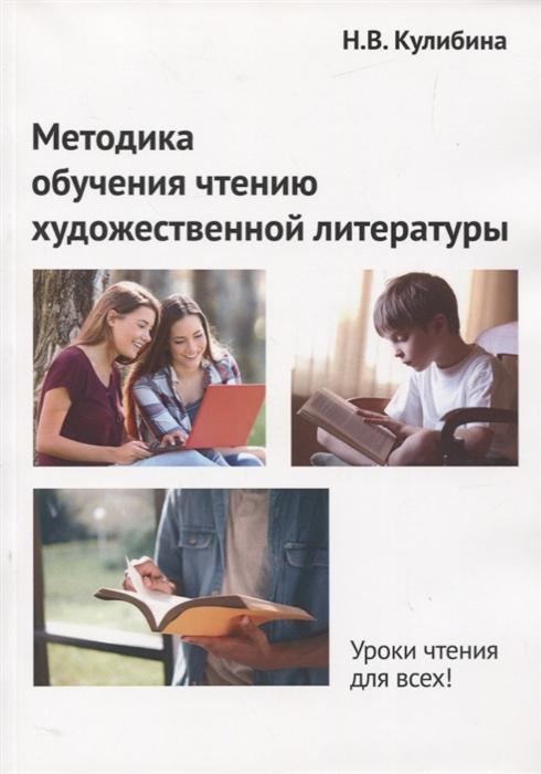 Кулибина Н. Методика обучения чтению художественной литературы Монография стоимость