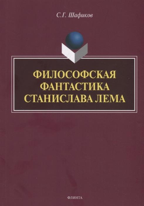 Шафиков С. Философская фантастика Станислава Лема яцек дукай роберт вегнер голос лема