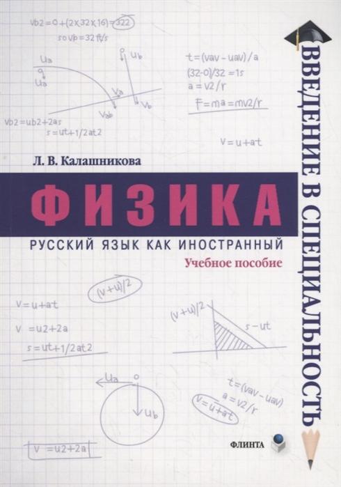 Калашникова Л. Физика Учебное пособие
