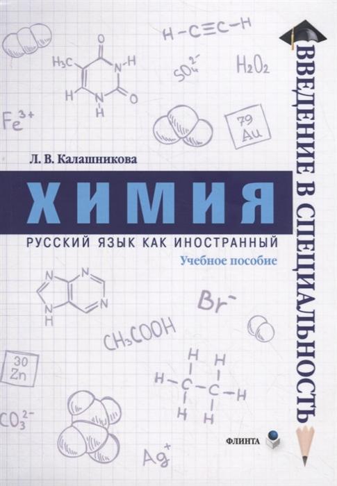 Калашникова Л. Химия Учебное пособие бытовая химия 15 числа 15 процентов магазин иркутск