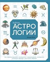 Библия астрологии. Как гармонизировать отношения с окружающими, построить упешную карьеру и улучшить здоровье