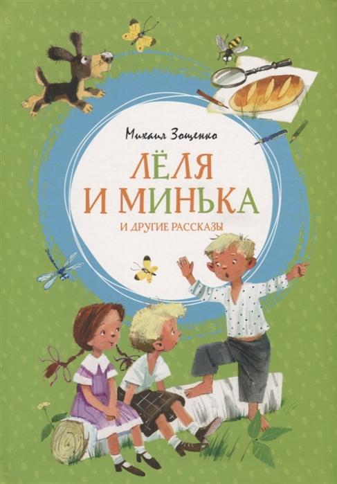 Купить Леля и Минька и другие рассказы, Махаон, Проза для детей. Повести, рассказы