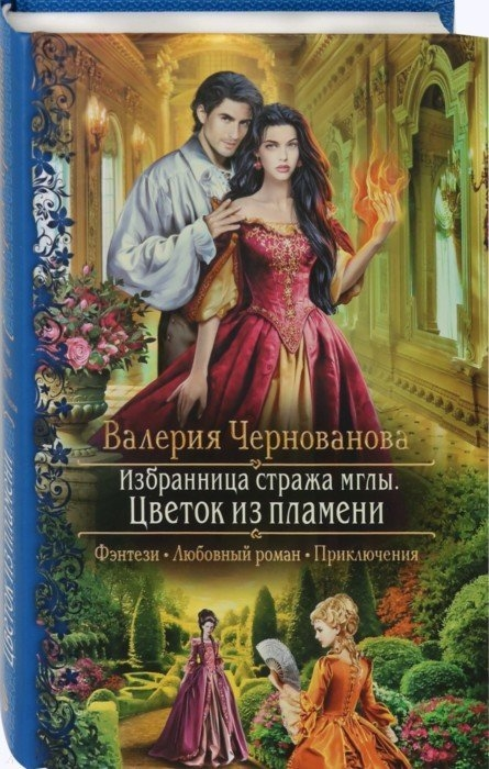 Чернованова В. Избранница стража мглы Цветок из пламени