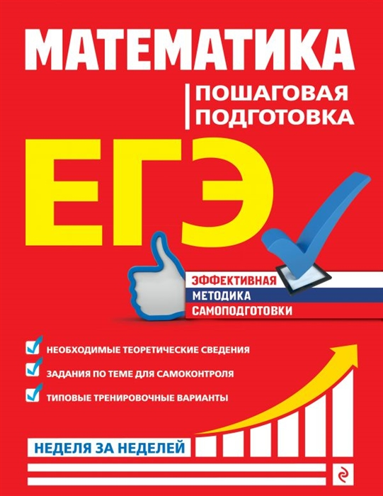 Роганин А., Захарийченко Ю., Захарийченко Л. ЕГЭ Математика Пошаговая подготовка цена