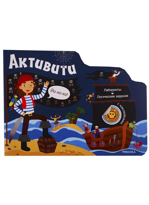 Активити для мальчиков Пираты