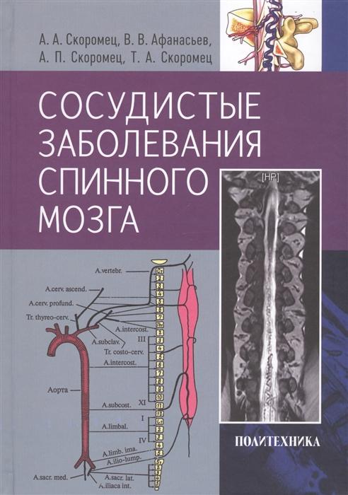 Скоромец А., Афанасьев В., Скоромец А., Скоромец Т. Сосудистые заболевания спинного мозга Руководство для врачей в а савинов комплексная гирудотерапия руководство для врачей