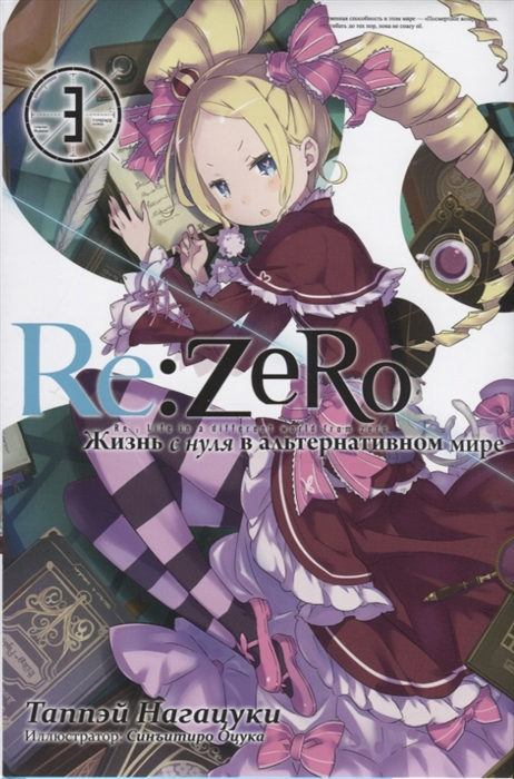 Нагацуки Т. Re Zero Жизнь с нуля в альтернативном мире Том 3