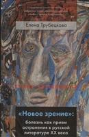 «Новое зрение»: болезнь как прием остранения в русской литературе ХХ века