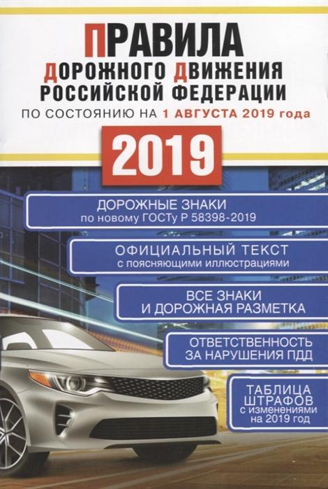 Правила дорожного движения Российской Федерации по состоянию на 1 августа 2019 года