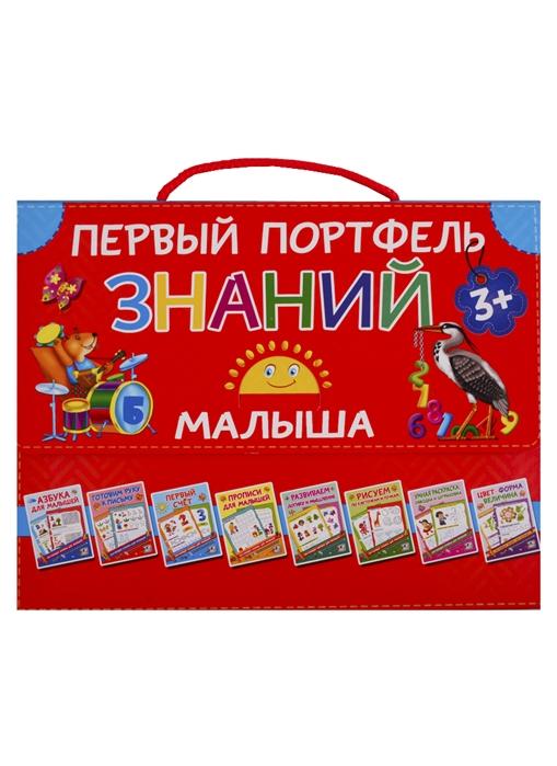 Дмитриева В. Первый портфель знаний малыша дмитриева в г первый счет