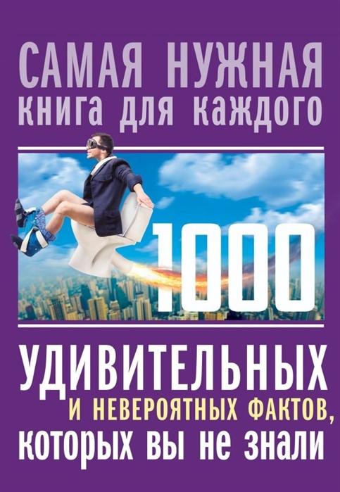 Кремер Л. 1000 удивительных и невероятных фактов которых вы не знали фалкирк м самая нескучная книга для самых скучных мест 1000 удивительных фактов о которых вы не знали