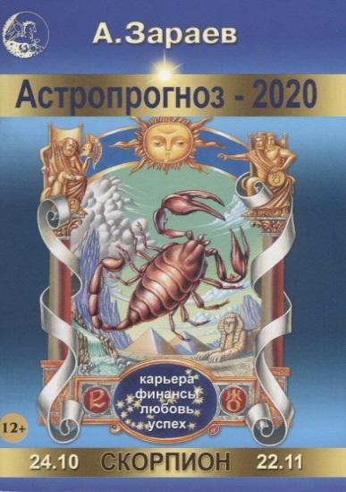 Зараев А. Астропрогноз 2020 Скорпион цена
