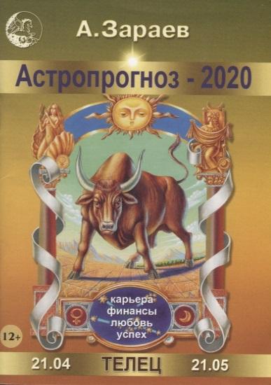 Астропрогноз 2020 Телец