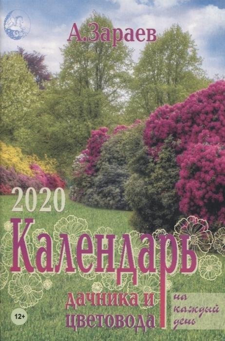 цена на Зараев А. Календарь дачника и цветовода на каждый день 2020 год