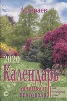 Календарь дачника и цветовода на каждый день. 2020 год