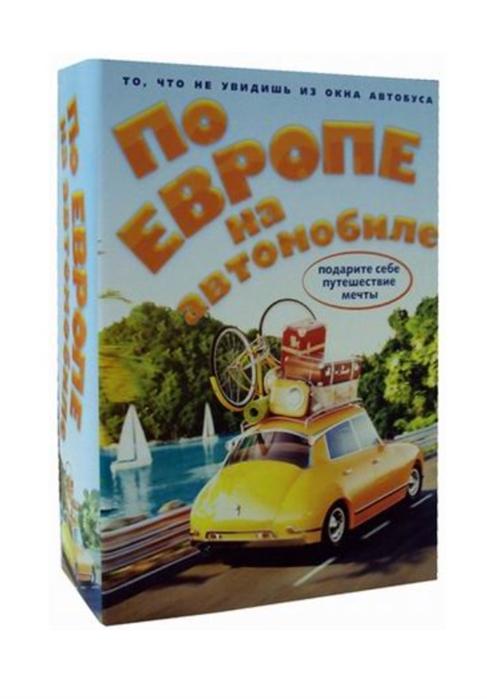 По Европе на автомобиле комплект из 2 книг