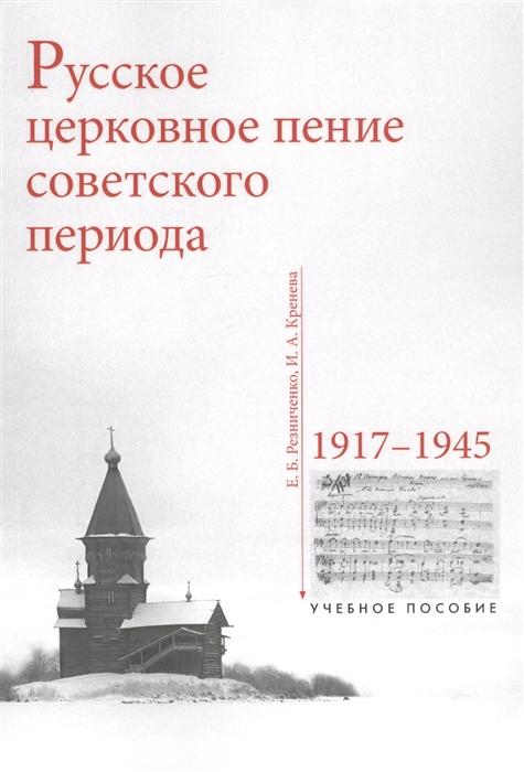 Русское церковное пение советского периода 1917-1945 Учебное пособие