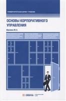 Основы корпоративного управления. Учебник
