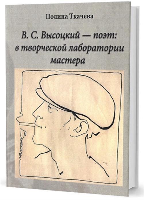 Фото - Ткачева П. В С Высоцкий - поэт в творческой лаборатории мастера глоба п код мастера