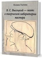 В.С. Высоцкий - поэт: в творческой лаборатории мастера