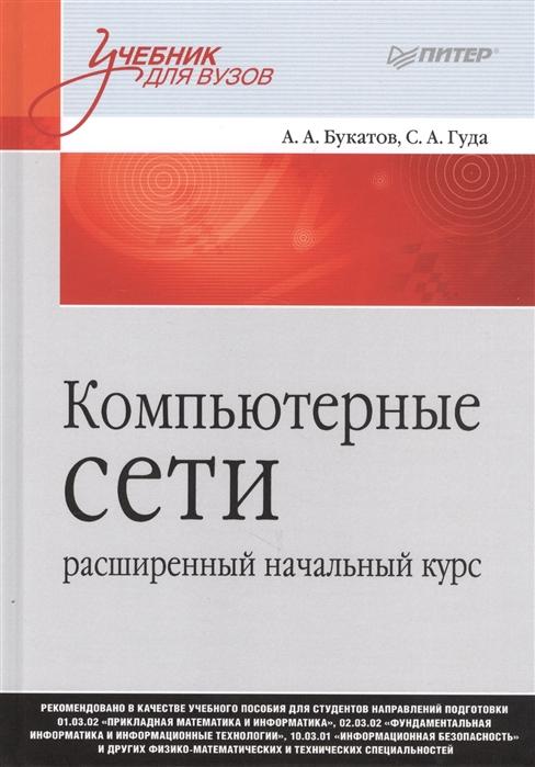 Букатов А., Гуда С. Компьютерные сети расширенный начальный курс николай долозов компьютерные сети