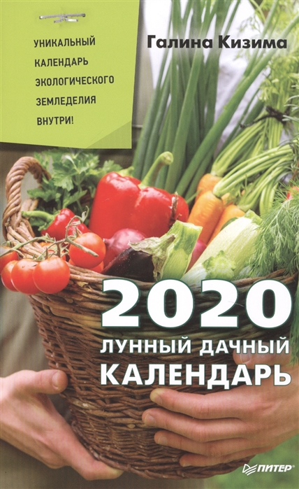 Кизима Г. Лунный дачный календарь на 2020 год