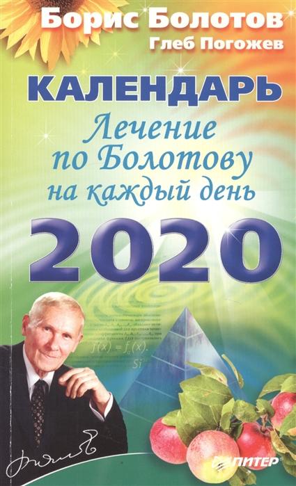 Болотов Б., Погожев Г. Лечение по Болотову на каждый день Календарь на 2020 год