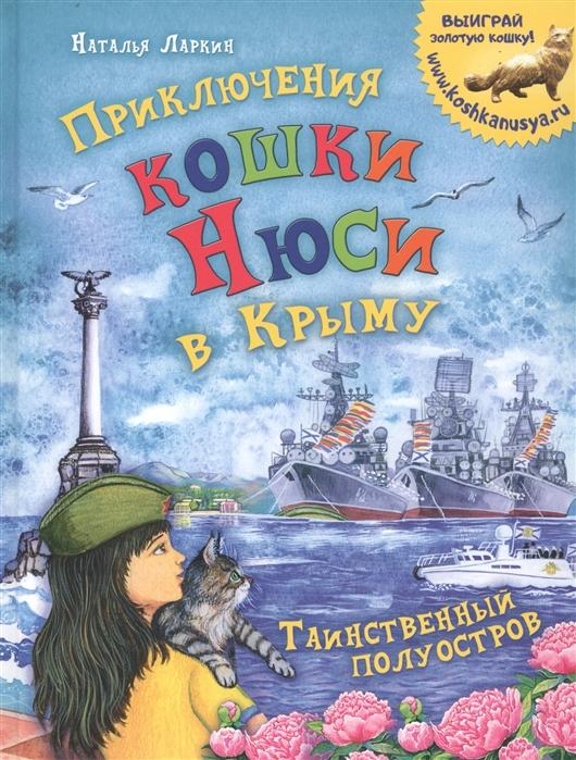 Ларкин Н. Приключения кошки Нюси в Крыму Таинственный полуостров