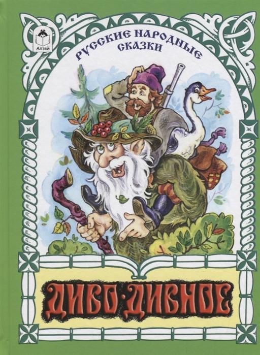 Булатов М. (обработка) Диво-дивное народное творчество чудо чудное диво дивное сборник isbn 978 5 699 94835 2