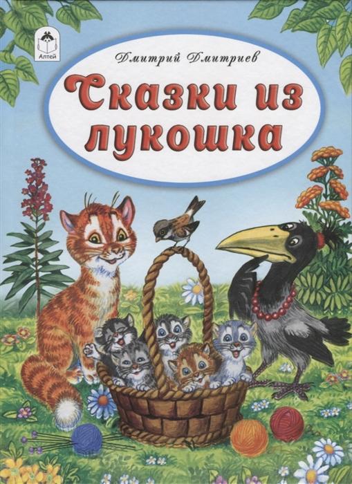 цена на Дмитриев Д. Сказки из лукошка
