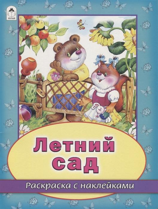 Купить Летний сад Раскраска с наклейками, Алтей, Раскраски