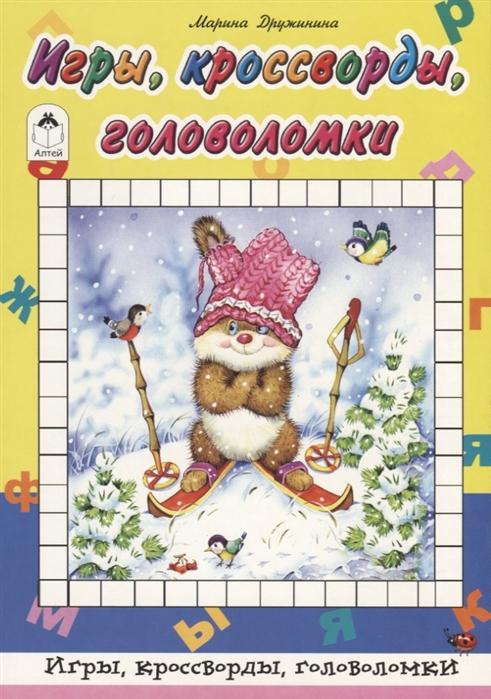 купить Дружинина М. Игры кроссворды головоломки по цене 83 рублей