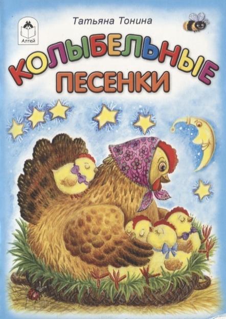 Тонина Т. Колыбельные песенки степанов колыбельные песенки