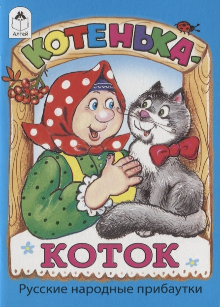 Кузнецова Е. (худ.) Котенька-коток
