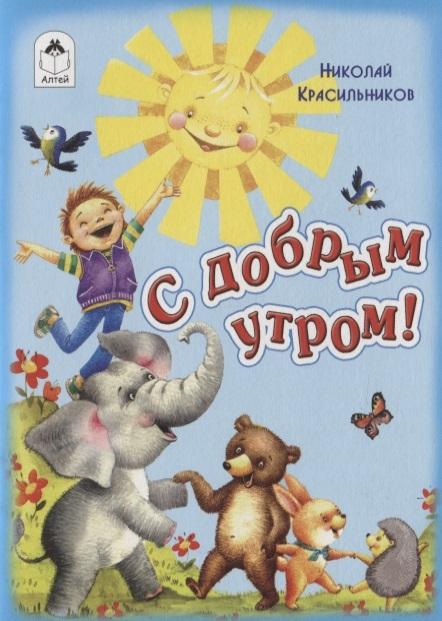 Красильников Н. С добрым утром с есенин с добрым утром