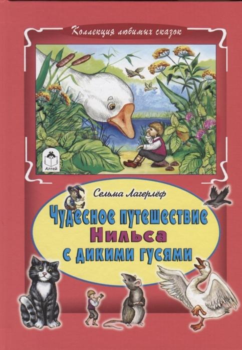 Купить Чудесное путешествие Нильса с дикими гусями, Алтей, Сказки