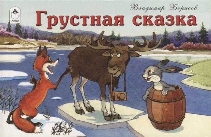 Борисов В. Грустная сказка