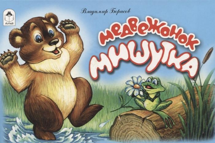 Борисов В. Медвежонок Мишутка