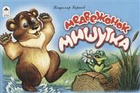 Медвежонок Мишутка