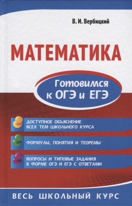цены на Вербицкий В. Математика Готовимся к ОГЭ и ЕГЭ  в интернет-магазинах