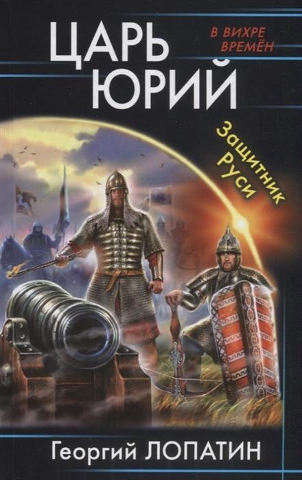 Лопатин Г. Царь Юрий Защитник Руси
